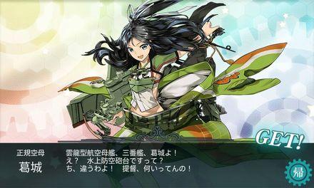 雲龍型航空母艦3番艦「葛城」