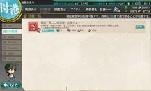 艦これ 精鋭「第二二駆逐隊」出撃せよ!