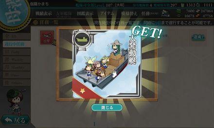 艦これ 上陸用舟艇「大発動艇」