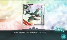 艦これ 零式水上偵察機11型乙(熟練)