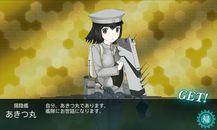 艦これ 揚陸艦「あきつ丸」