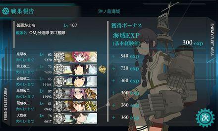 艦これ 沖ノ島海域「S勝利」