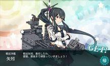 艦これ 軽巡洋艦「矢矧」