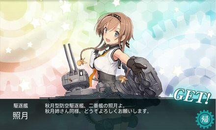 艦これ 防空駆逐艦「照月」