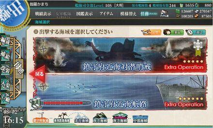 艦これ 鎮守府近海対潜哨戒