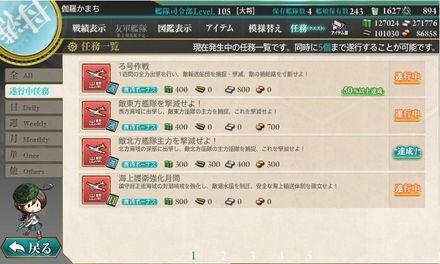 艦これ 敵北方艦隊主力を撃滅せよ!