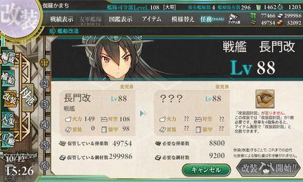 艦これ 長門型戦艦1番艦 「長門」改